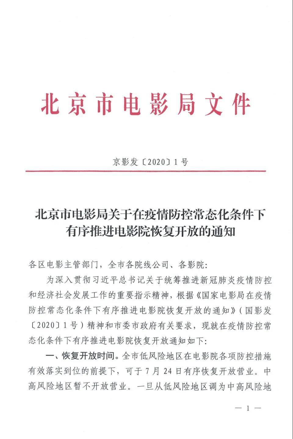 定了!7月24日北京低风险地区影院有序恢复开放营业