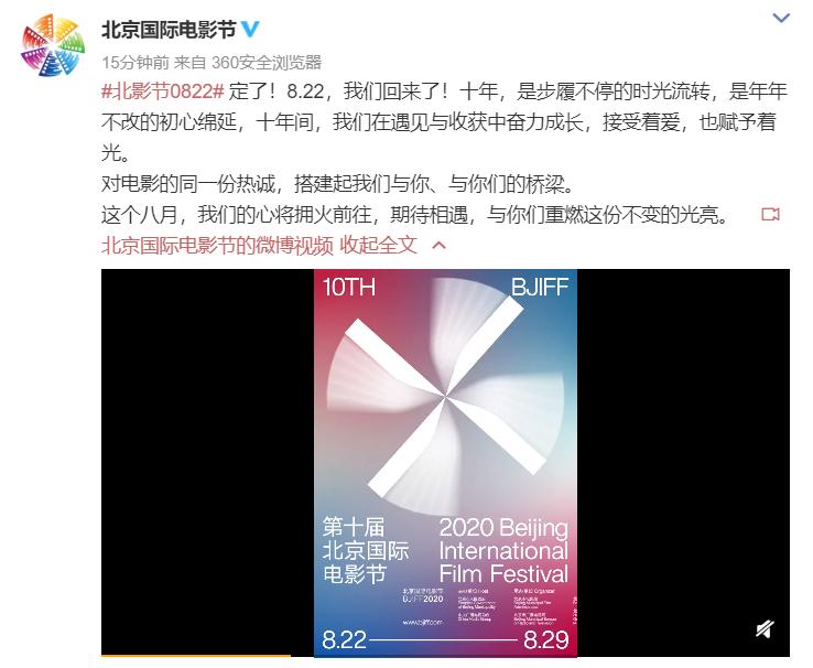 """""""定了!我们回来了!"""" 北京国际电影节8月22日重启"""