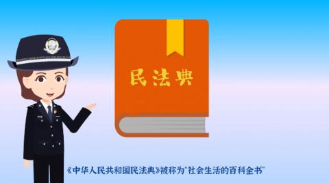 【学民法典】敲黑板!微动漫,带你走进民法典!
