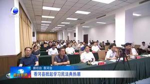 香河县掀起学习民法典热潮