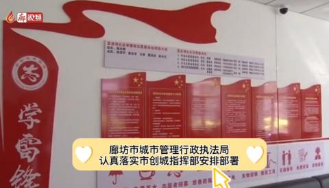 廊视频 | 廊坊市城市管理行政执法局深入蓝波湾社区指导文明社区创建活动