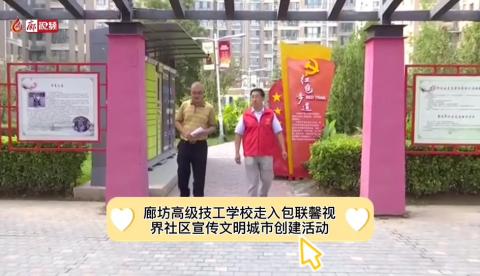 廊视频 | 廊坊高级技工学校走进包联社区宣传创建文明城市活动