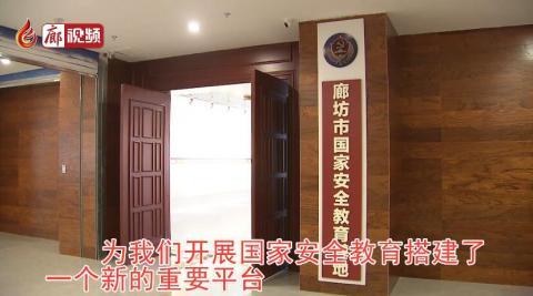 廊视频 | 国家安全教育基地开馆