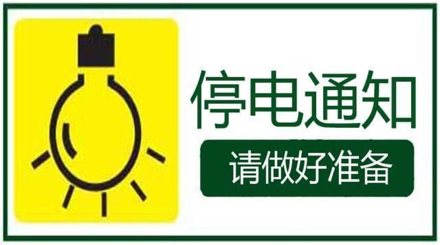 8月8日—8月11日,这些地方将要停电!