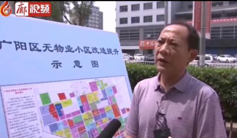 廊视频 | 广阳区无物业小区改造提升工程取得实效