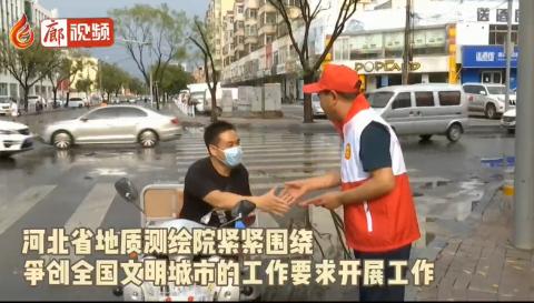 廊视频 | 河北省地质测绘院开展包联路段志愿服务活动