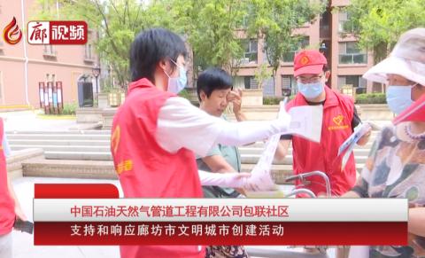 廊视频 | 中国石油天然气管道工程有限公司包联社区