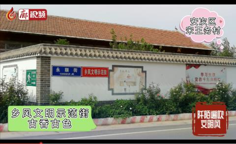 廊视频 | 安次区宋王务村:阡陌遍吹文明风
