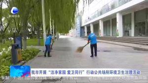 """我市开展""""洁净家园 爱卫同行""""行动公共场所环境卫生治理活动"""