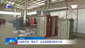 固安縣:強化干部作風建設 打造廉潔高效干部隊伍