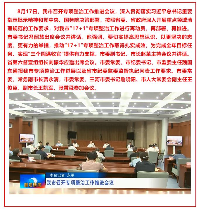 廊坊广电·头条丨我市召开专项整治工作推进会议