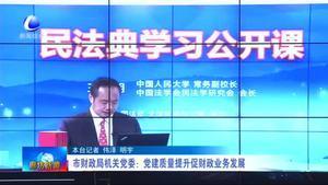 市財政局機關黨委:黨建質量提升促財政業務發展