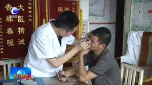 道德模范王國奎:醫者精誠服務鄉親