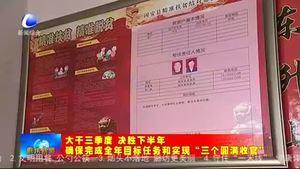 固安县委召开十一届九次全会 安排部署下半年重点工作