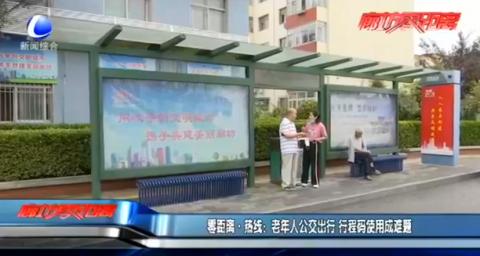 零距离·热线:老年人公交出行 行程码使用成难题