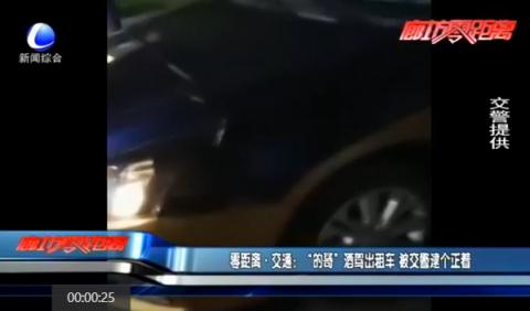 """零距离·交通:""""的哥""""酒驾出租车 被交警逮个正着"""