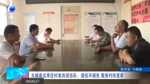 大城县北李庄村老兵突击队:退伍不褪色 服务村街发展