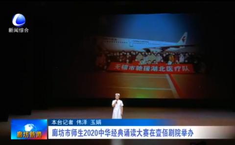 廊坊市師生2020中華經典誦讀大賽在壹佰劇院舉辦