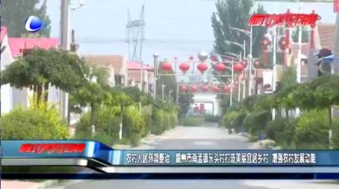 農村人居環境整治:霸州市南孟鎮東頭村打造美麗宜居鄉村 增強農村發展功能