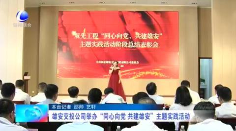 """雄安交投公司举办""""同心向党 共建雄安""""主题实践活动"""