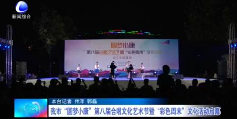 """我市""""圆梦小康""""第八届合唱文化艺术节暨""""彩色周末""""文化活动启幕"""