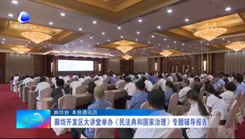 廊坊开发区大讲堂举办《民法典和国家治理》专题辅导报告