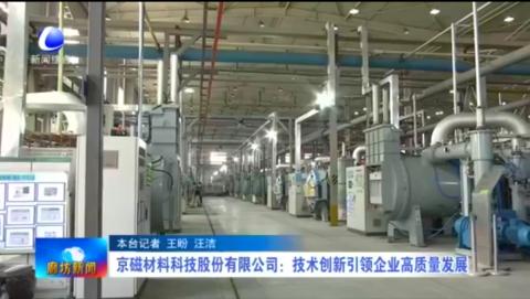京磁材料科技股份有限公司:技术创新引领企业高质量发展