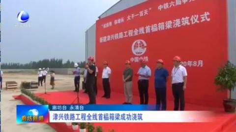 津兴铁路工程全线首榀箱梁成功浇筑