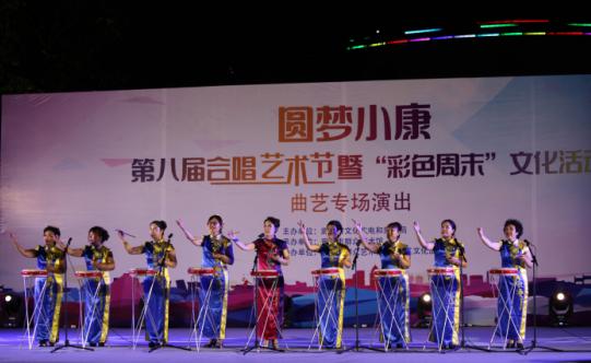 """廊坊市""""圆梦小康""""第八届合唱艺术节 暨""""彩色周末""""文化活动盛大启幕"""