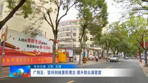 广阳区:坚持创城惠民理念 提升群众满意度