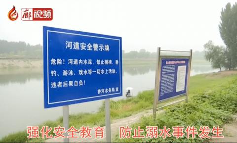 廊视频|预防溺水,人人有责