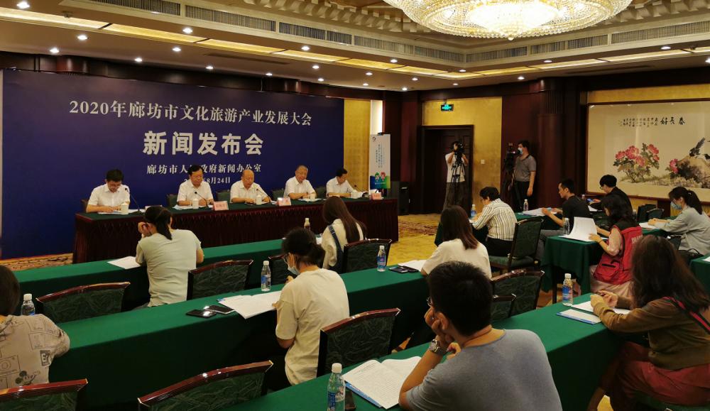 2020年廊坊市文旅大会定于9月21日至22日在霸州市、文安县、大城县举办