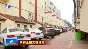 廣陽區:堅持創城惠民理念 提升群眾滿意度