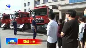 """固安县消防救援大队:""""红门""""开放迎参观 消防安全入人心"""