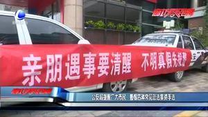 公安局提醒广大市民:警惕四种常见非法集资手法