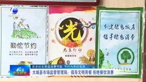 大城县市场监督管理局:倡导文明用餐 拒绝餐饮浪费