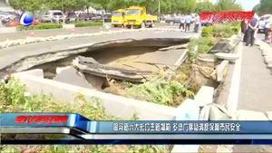 银河路六大街口主路塌陷 多部门紧急调度保障市民安全