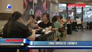 文明餐桌 不浪費更時尚 市民:傳統美德要傳承