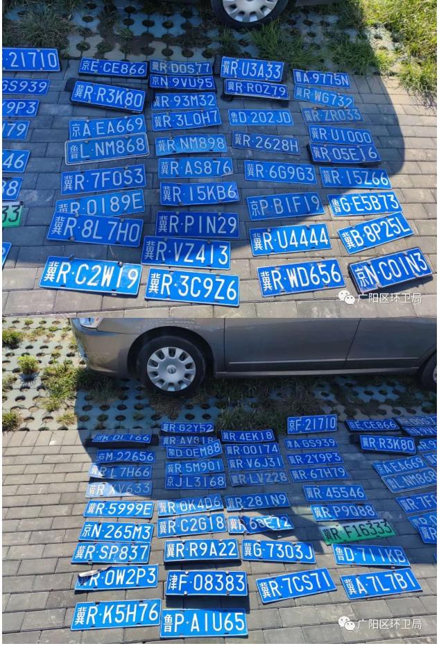 @廊坊市民:你丟失的車牌沒準兒在這里!