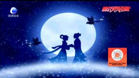 我們的節日·七夕:獨具魅力的中國情人節