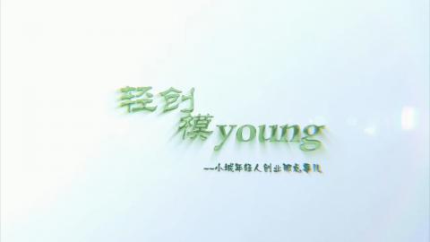 "轻创模YOUNG-创业""型""动力"