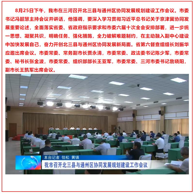 我市召开北三县与通州区协同发展规划建设工作会议