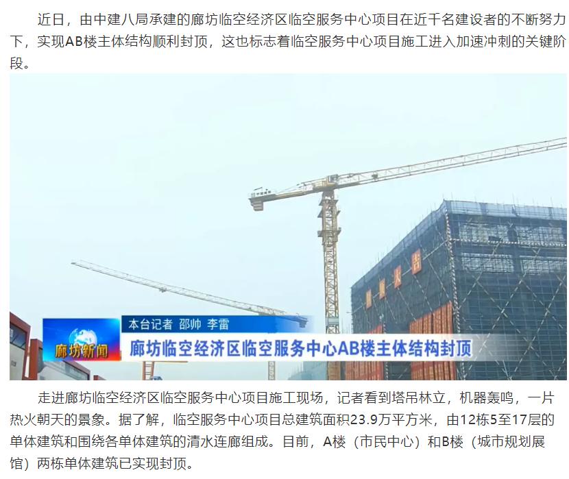 廊坊临空经济区临空服务中心AB楼主体结构封顶
