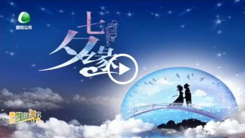 """【我们的节日·七夕】七夕不光是""""情人节""""这些传统习俗也可以说给孩子听"""