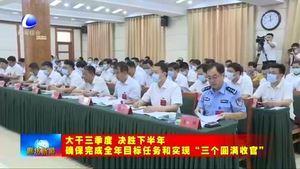 大城县委召开十二届八次全会 明确下半年发展任务