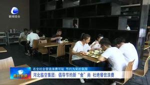 """河北临空集团:倡导节约新""""食""""尚 杜绝餐饮浪费"""