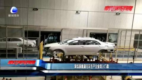 降低新能源汽车生产企业准入门槛