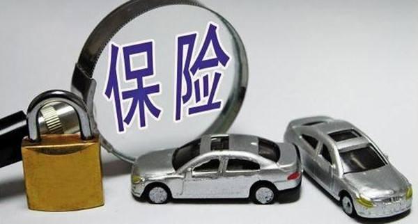 车险综合改革实施在即,险企全力备战