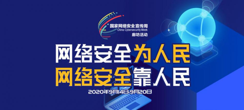 2020年国家网络安全宣传周廊坊活动 将于9月14日至20日举行