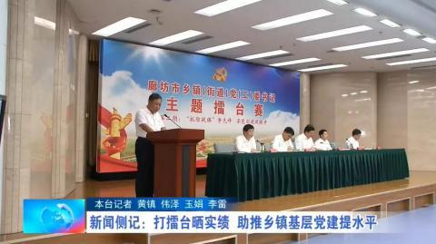 新闻侧记:打擂台晒实绩 助推乡镇基层党建提水平